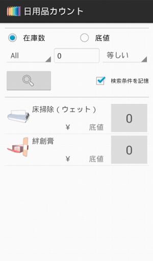 玩免費生活APP|下載日用品カウント app不用錢|硬是要APP