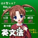 一緒にやろうよ♪ 基本の英文法【妹Ver】 icon