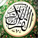 القران الكريم icon