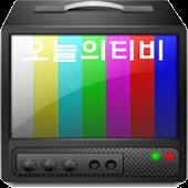 오늘의모바일 - TV