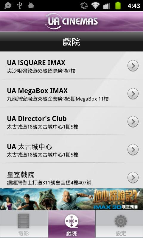 UA Cinemas – Mobile ticketing - screenshot
