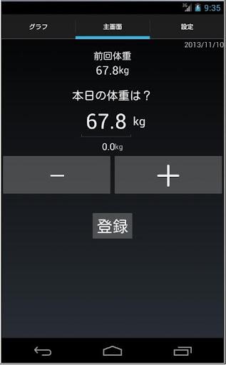 体重計アラーム