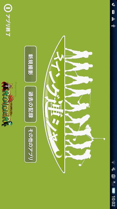 スイング連シャー- screenshot