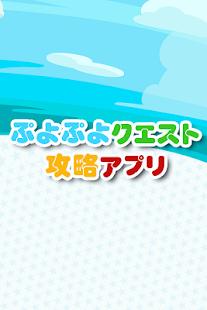 ぷよぷよクエスト攻略アプリ