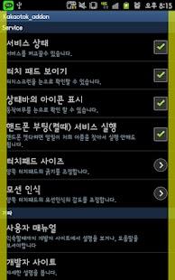 카카오톡 바로가기(밀어서 카톡 실행!) - screenshot thumbnail