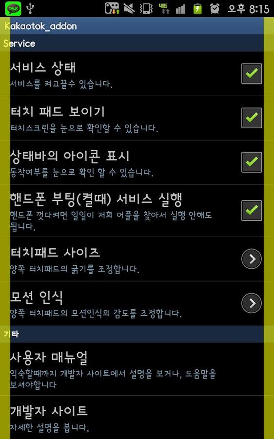 카카오톡 바로가기(밀어서 카톡 실행!) - screenshot