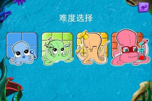 动态拼图!海底动物 儿童