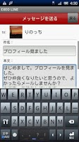 Screenshot of EXEO FRIEND