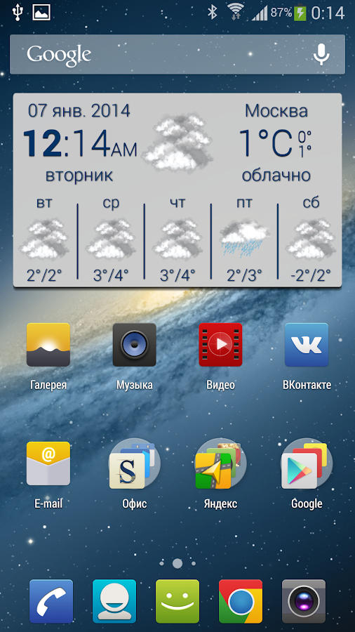 Weather widget - screenshot