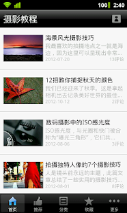 就是它們!手機攝影必備8大實用APP!(上) | DIGIPHOTO-用鏡頭享受 ...