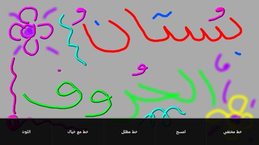 【免費教育App】بستان الحروف-APP點子
