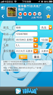 排队通 Easy Queue - screenshot thumbnail