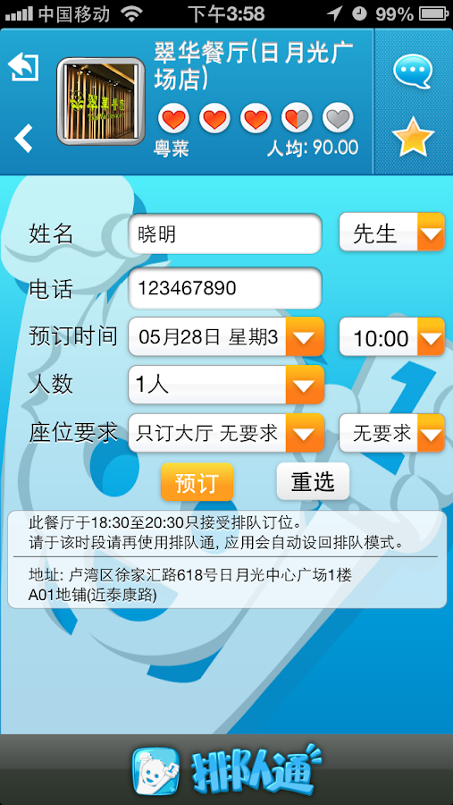 排队通 Easy Queue - screenshot