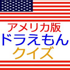 アメリカ版ドラえもんクイズのおすすめ画像1