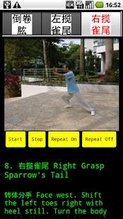 TaiChi 24 Teaching 2(24式太极拳-2)- screenshot thumbnail