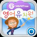 SMARTree English Kindergarten icon