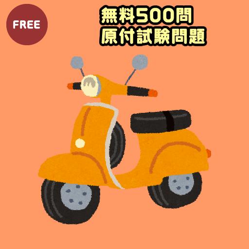 無料500問原付免許試験問題集 LOGO-APP點子
