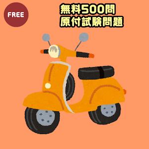 無料500問原付免許試験問題集 交通運輸 App LOGO-硬是要APP
