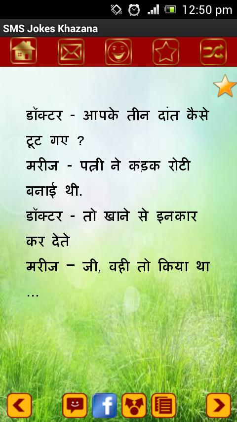 Hindi SMS and Jokes Khazana - screenshot