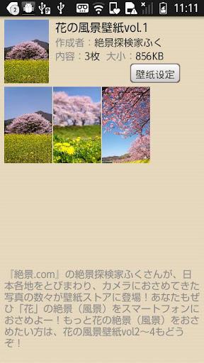 花の風景壁紙vol.1 test版