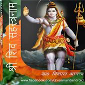 Shiv Sahastranam