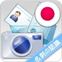 ScanCard BizCard Reader JP/US icon