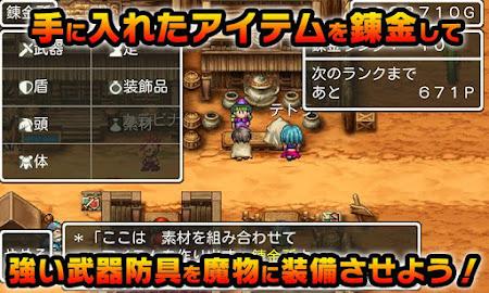 ドラゴンクエストモンスターズWANTED! 3.2.7 screenshot 368592