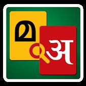 Malayalam to Hindi Dictionary