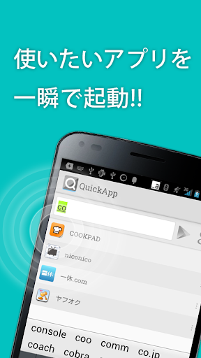 高速起動ツール Quick App