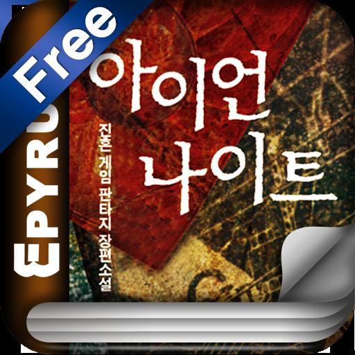 [판타지]아이언 나이트 1-에피루스 베스트소설 書籍 App LOGO-APP試玩