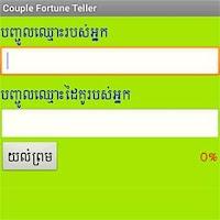 Screenshot of Khmer Fortune Teller