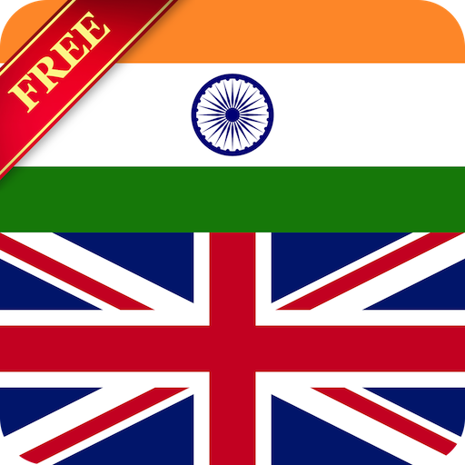 Offline English Hindi Dictionary Android APK Download Free By Esprofiapp