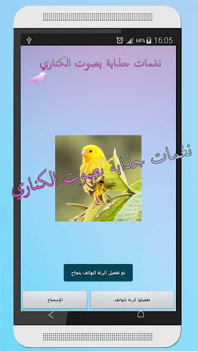 玩音樂App|نغمات الهاتف بصوت الكناري免費|APP試玩