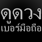 Thai Mobile Number Foretell