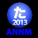 ビートたけしのオールナイトニッポン2013 icon