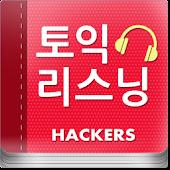 해커스리스닝핵심편 토익 - TOEIC 토익단어 토익공부