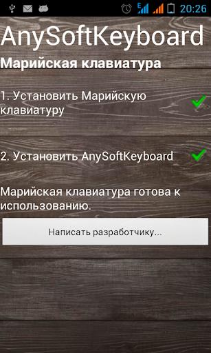 Марийская клавиатура