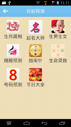 玩娛樂App|占蔔算命,八字,紫微,六爻,奇門,飛星,風水,周易免費|APP試玩