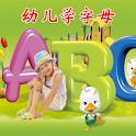 幼儿学字母[1.6以上固件] logo