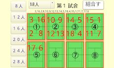 旧)吉田組・テニス対戦組み合わせ生成アプリのおすすめ画像4