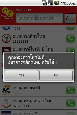 Thai List Call- screenshot