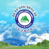 한국청년회의소 대구지구JC