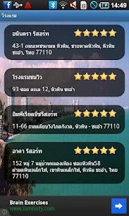 ยินดีต้อนรับสู่หัวหิน Hua Hin - screenshot thumbnail