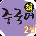 EBS FM 초급중국어(2013.2월호) icon