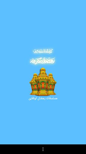 مسلسلات رمضان 2014 اون لاين