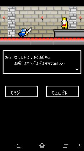 ひまつぶクエスト+