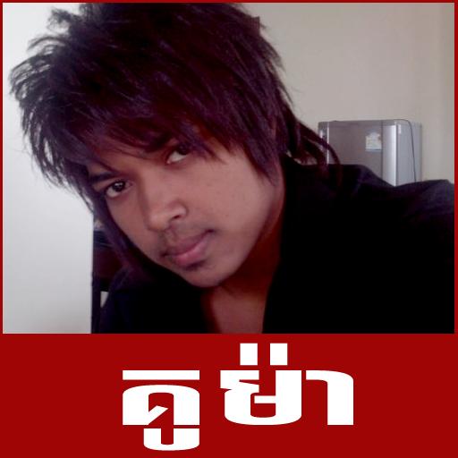 Khmer songs- Kuma