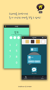 Kakao Theme Maker - PRO - screenshot thumbnail