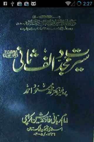 Seerat Hazrat Mujadid Alf Sani