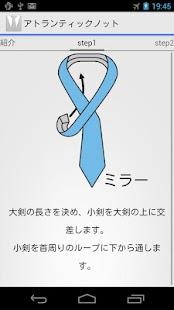 ネクタイの結び方 全17種類- スクリーンショットのサムネイル